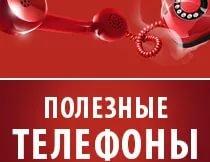 Полезные телефоны Красногорска