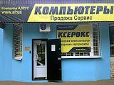 Алрус, компьютерный центр на улице Советской